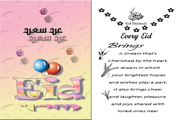 10 Greeting cards (Happy Eid) # 1248